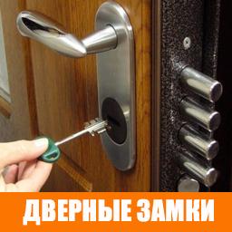 Дверные замки